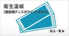 ウェットクロス(紙おしぼり)