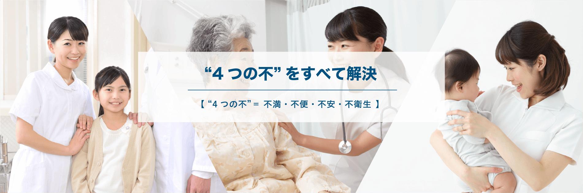 """""""4つの不""""をすべて解決 【""""4つの不""""= 不満・不便・不安・不衛生】"""